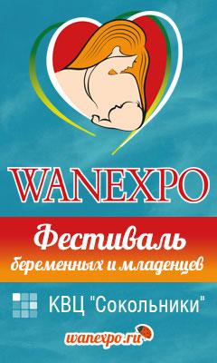 Фестиваль WANEXPO