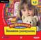 Развивайка. Обучение с приключением. Книжка-раскраска. 4-6 лет