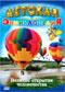 Детская Энциклопедия. Великие открытия человечества (часть 1)