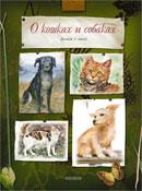 Рассказы и стихи о кошках и собаках