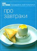 Книга Гастронома. Про завтраки
