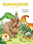 Волчонок и динозавры