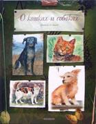 О кошках и собаках. Потешки, песенки, загадки, сказки, стихи, рассказы