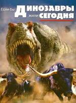 Если бы динозавры жили сегодня