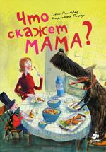 Что скажет мама?