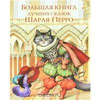 Большая книга лучших сказок Шарля Перро