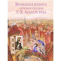 Большая книга лучших сказок Г.-Х. Андерсена