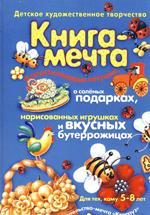 Книга-мечта о пластилиновом петушке, о соленых подарках, нарисован. игрушках и вкусных бутеррожицах