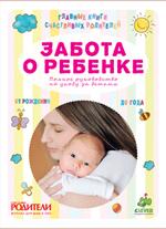 Забота о ребенке. Полное руководство по уходу за детьми от рождения
