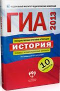 ГИА-2013. История: типовые экзаменационные варианты: 10 вариантов