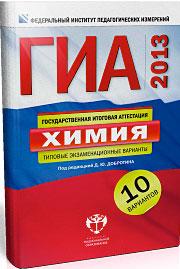 ГИА-2013. Химия: типовые экзаменационные варианты: 10 вариантов