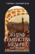 Жираф семейства Медичи, или Экзоты в большой политике