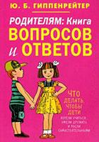 Родителям. Книга вопросов и ответов.