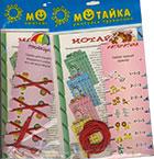 Игра-шнуровка Мотайка