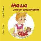 Маша отмечает день рождения
