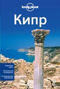 Путеводитель Lonely Planet Кипр