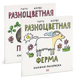 Книжка-раскраска 'Разноцветная ферма' и 'Разноцветная природа'