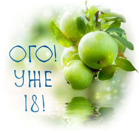 сайту 7я.ру 18 лет