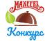 Конкурс рецептов 'Диабетические рецепты с кетчупом Махеевъ!'