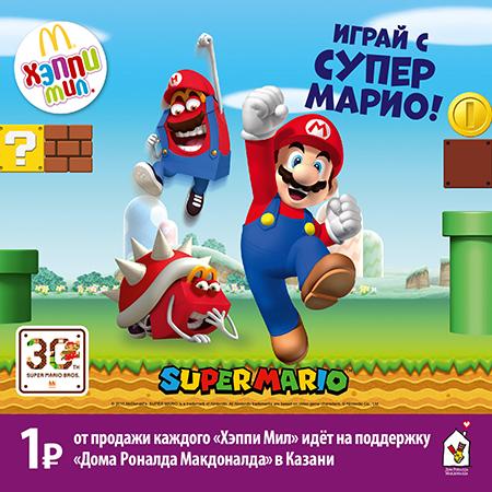 Хэппи Мил серии Супер Марио