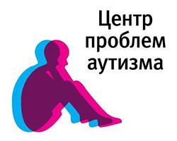 Центр проблем аутизма