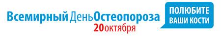 Всемирный день остеопороза