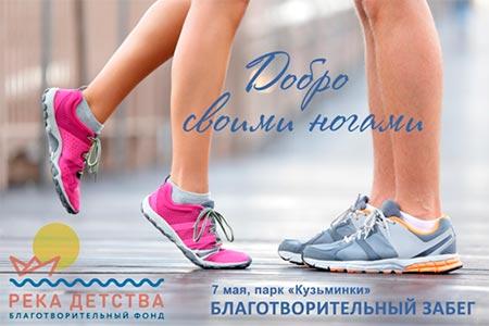 Благотворительный забег Добро своими ногами
