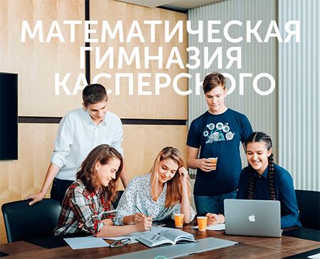 Математическая гимназия Касперского