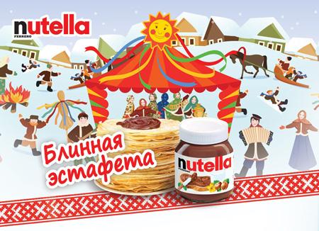 Проводы русской зимы с Nutella в Сокольниках