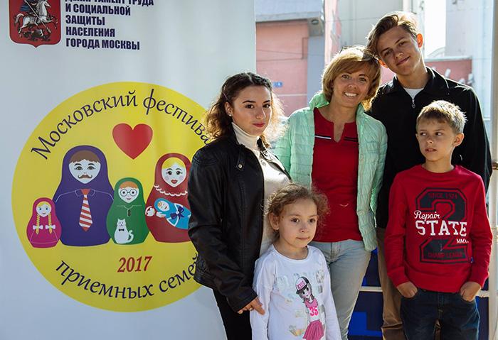 Фестиваль приемных семей города Москвы