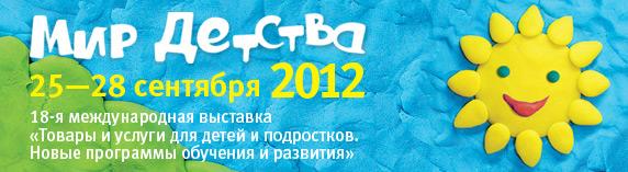 Мир детства-2012