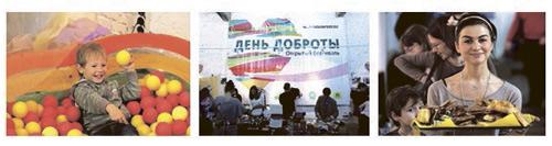 Семейный благотворительный фестиваль ''День доброты''