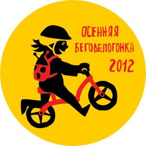 Осенняя беговелогонка 2012