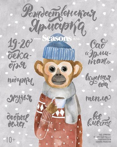 Рождественская Ярмарка Seasons 2015