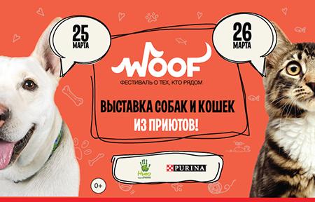 Благотворительный фестиваль WOOF