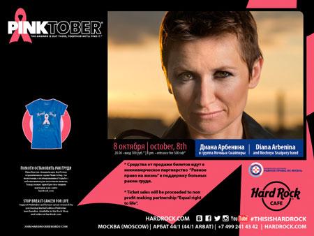 Серия благотворительных концертов в Hard Rock Cafe – против рака груди
