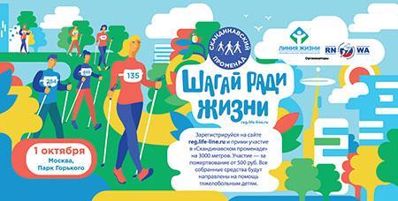 Скандинавский променад в Парке Горького
