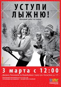 Уступи лыжню!