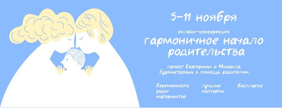 Бесплатная онлайн-конференция для родителей
