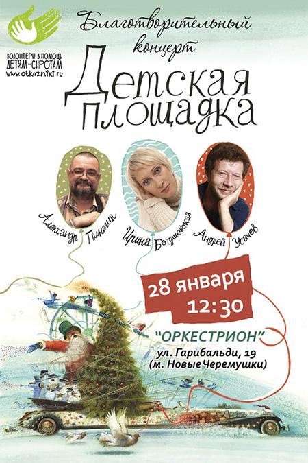 Концерт для детей и их родителей Детская площадка