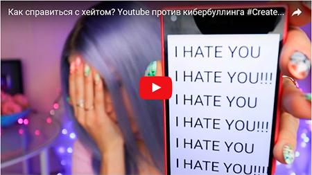 YouTube против кибербуллинга