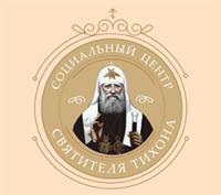 Социальный Центр Святителя Тихона, Донской монастырь