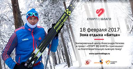 Лыжная гонка СПОРТ ВО БЛАГО