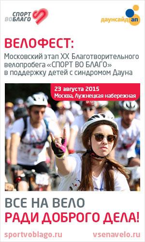 XX юбилейный Благотворительный велопробег