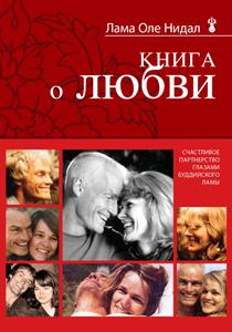 ''Книга о любви: Счастливое партнерство глазами буддийского ламы''