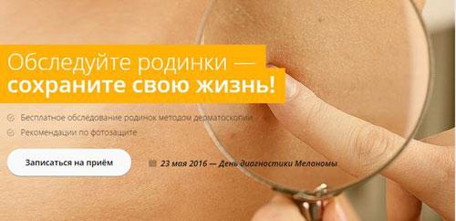 Меланома: бесплатная диагностика 23 мая по всей России