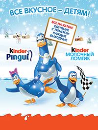 Kinder Pingui и Kinder Молочный Ломтик