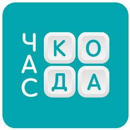 В России впервые пройдет всемирная акция ''Час кода''