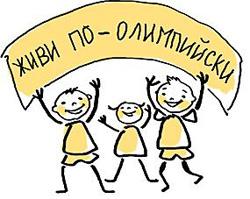 Фестиваль ''Живи по-Олимпийски!''