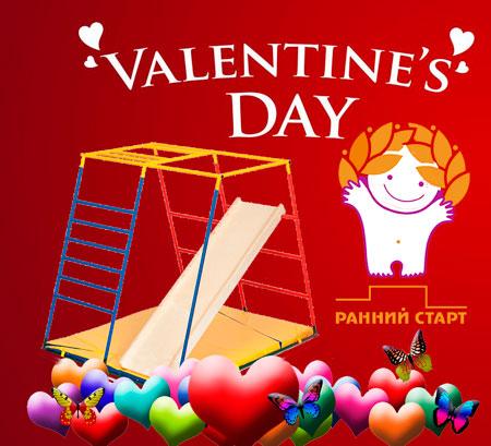 Акция от ''Раннего старта'' ко дню Святого Валентина